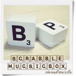 Scrabble Music Box | กล่องดนตรีสแครบเบิ้ล